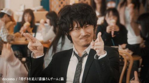 ドコモCMで斎藤さんゲーム、綾野剛が女子高生とノリノリ