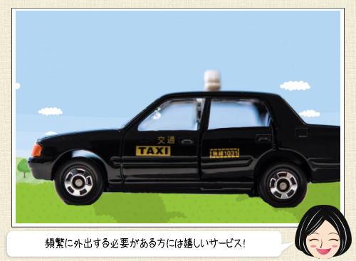 これは便利!JTBジェロンタクシー、高齢者の乗り放題サービススタート