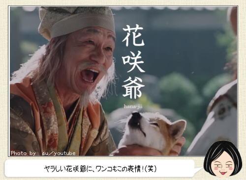 auCMで笹野高史が「花咲か爺」、念願かなって大ハッスル!
