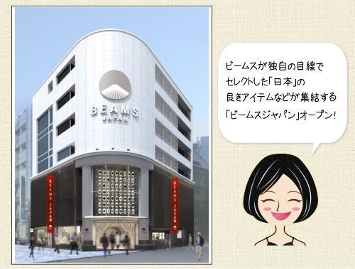 BEAMS JAPAN 新宿にオープン!ビームス初のレストランも