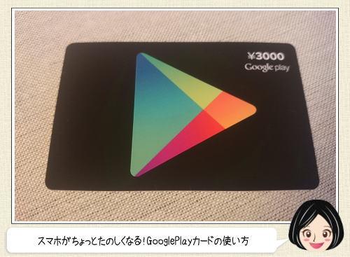 GooglePlayカードの使い方、LINEスタンプなどアプリ内購入も可能