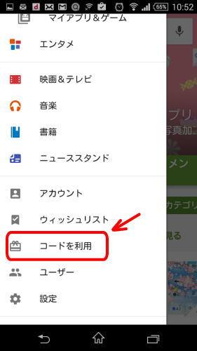 GooglePlayカードの使い方 手順2