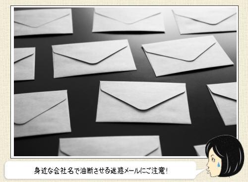 日本郵政を名乗った「再配達」迷惑メールに、気を付けて