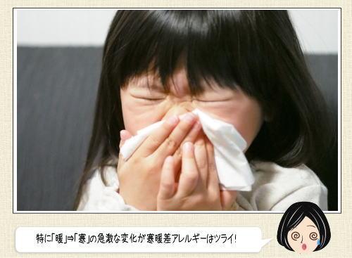 寒暖差アレルギーにご注意、対策として有効な身近なアイテムとは
