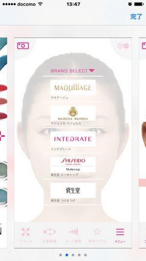 カラーシミュレーション メイクアプリ
