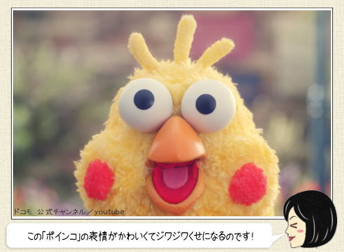 ドコモCMの鳥「ポインコ」と中条あやみがカワイイ!声優はロッチ