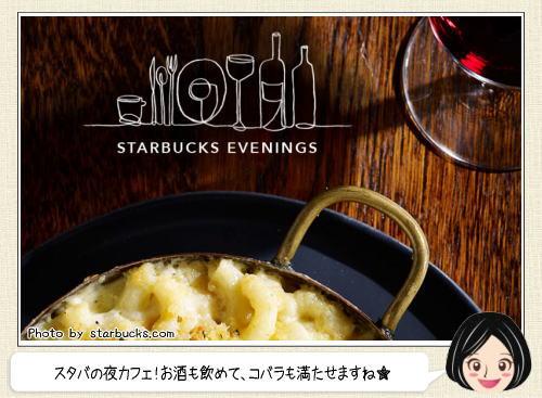 夜のスタバ「スターバックスブイニングス」が丸の内に日本初出店