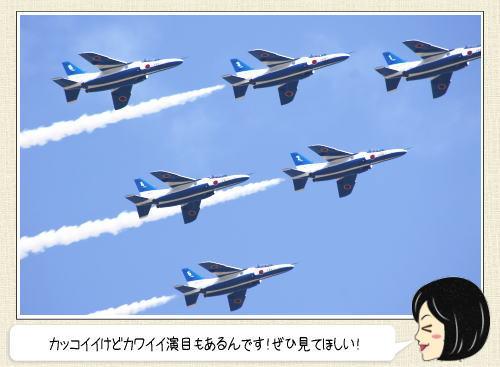 ブルーインパルスの展示飛行が各地の航空祭で!スケジュール一覧