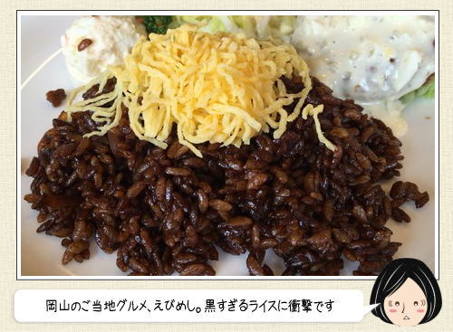 黒光るライス「えびめし」は、岡山市民が愛するB級グルメ