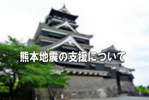 熊本地震に関する寄付・義援金 受付一覧、物資よりも現金を!