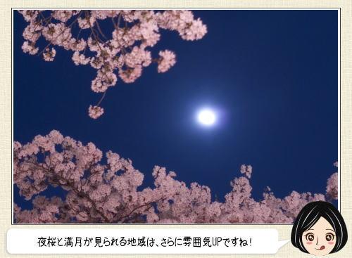 ピンクムーン、2016年4月22日の夜は夜空を見上げて