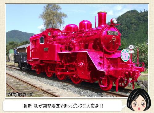 ピンクSLが鳥取に出現!期間限定・恋のパワースポットに!?