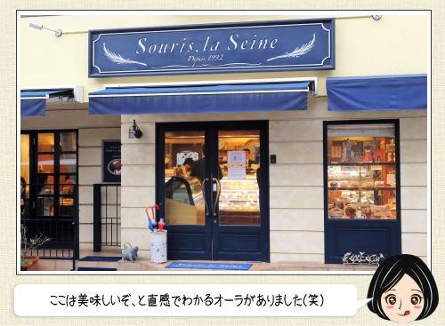 岡山スーリィラセーヌ、上品さと丁寧さが伝わるフランス菓子店