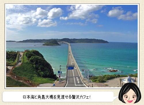角島大橋見下ろす特等席カフェ、山口 ガッビアーノでリゾート気分
