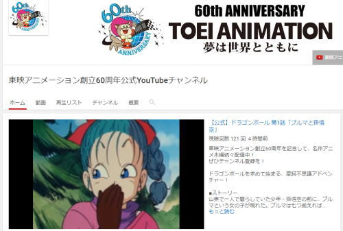 東映アニメーションが、ドラゴンボール・スラムダンクなど動画を1年無料配信