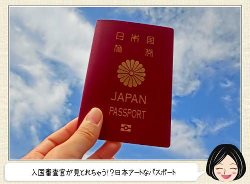 パスポート新デザインに葛飾北斎、2019年から全ページ異なるデザインに
