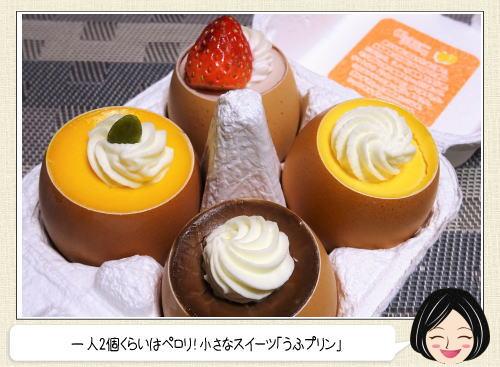 東京土産に うふプリン、品川駅ナカで買えるカワイイスイーツ