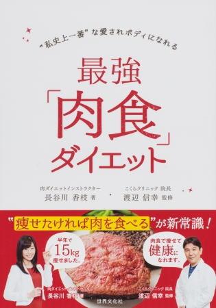 最強肉食ダイエット 書籍