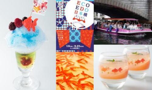 浴衣に金魚・納涼スイーツなど日本橋で涼を楽しむイベント、9月末まで開催