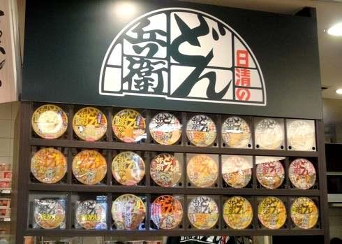 渋谷駅、どん兵衛の店舗が閉店「お湯入れるだけでラクだった」店主のラストメッセージ
