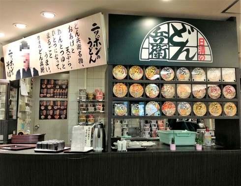 渋谷駅、どん兵衛屋 店内カウンターの様子