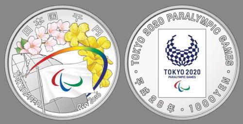 東京2020 パラリンピックの記念硬貨