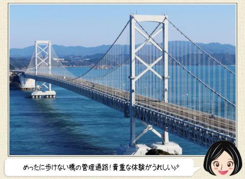 大鳴門橋うずしおウォーク、渦潮見ながら特別なコースで見学を