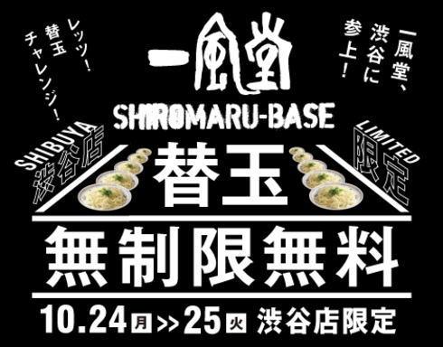 一風堂 渋谷店で替玉無制限無料チャレンジ、2日間限定で