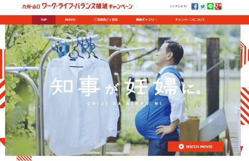 知事が妊婦に。働き盛りの男性が音を上げた!九州・山口の新キャンペーン