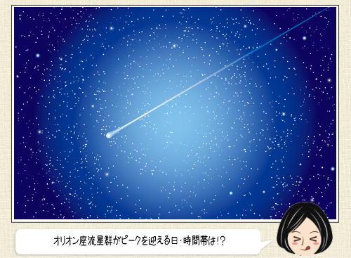 オリオン座流星群2016年のピークは10月21日、広く空を見上げて!