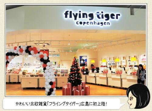 フライングタイガー広島初出店、プチプラ北欧雑貨の人気店