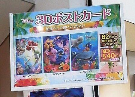 3Dマジックポストカード