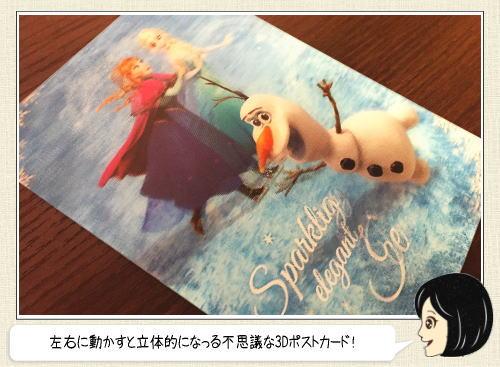郵便局 3Dポストカード、ディズニー好きなあの人に変わり年賀状いかが