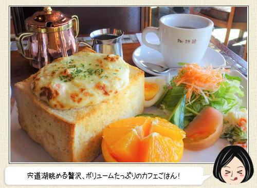 珈琲館、島根・宍道湖をひとりじめしながらモーニング・カフェを