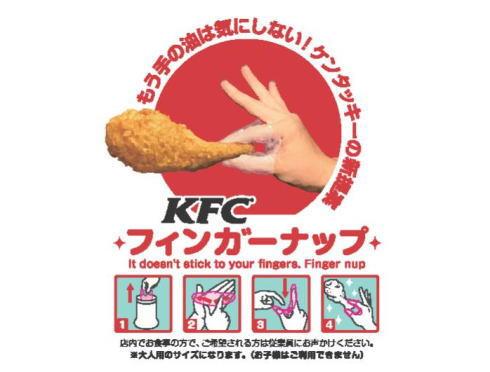 ケンタッキーが指用手袋導入、指や爪が汚れないフィンガーナップ