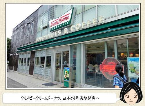 クリスピークリームドーナツ 1号店が閉店、新宿サザンテラス店が1月で