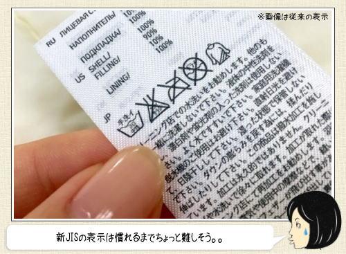 洗濯表示が2016年12月から変更!新JISで41種類に