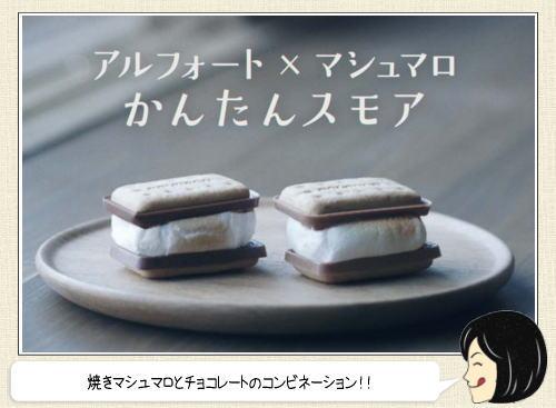 スモアはおうちで簡単、冬チョコの楽しみ方!ふわとろぷるりな美味さ
