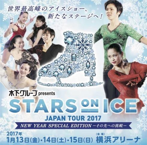 織田信成ら日本トップスケーターが氷上で恋ダンス!スターズ・オン・アイス2017で