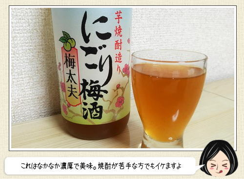にごり梅酒「梅太夫」はトロリ濃厚!芋焼酎生まれの美味しい梅酒