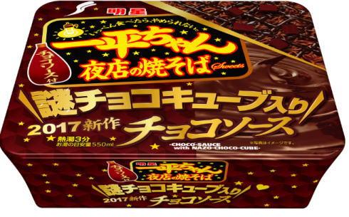 でたぞ!一平ちゃんからチョコソース、今度は「謎チョコキューブ」入り