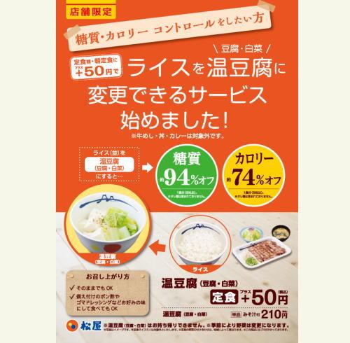 松屋、ライスを+50円で湯豆腐変更!糖質94パーセントカット