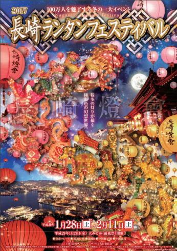 2017長崎ランタンフェスティバル パンフレット