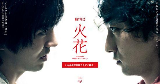ドラマ「火花」ピース・又吉直樹のベストセラー小説がついに映像化