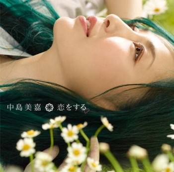 中島美嘉 「恋をする」ジャケット写真2