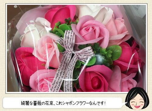 シャボンフラワー、見た目と香りを楽しむ可愛い花束!プレゼントに