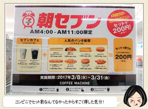朝セブン、期間限定でコーヒーとパンのセットが200円!