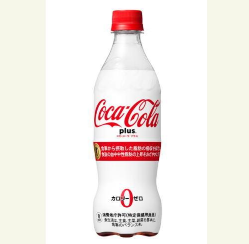 コカ・コーラプラス、ついにコーク初トクホが発売へ