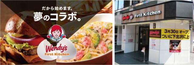 ファーストキッチン・ウェンディーズ、下北沢の新店舗はカフェメニュー強化