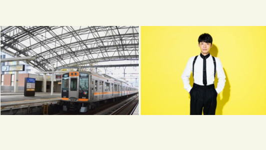 星野源「恋」甲子園駅限定で列車接近メロディに